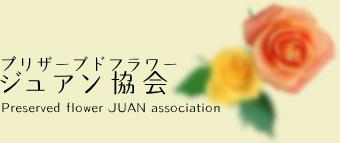 ジュアン協会